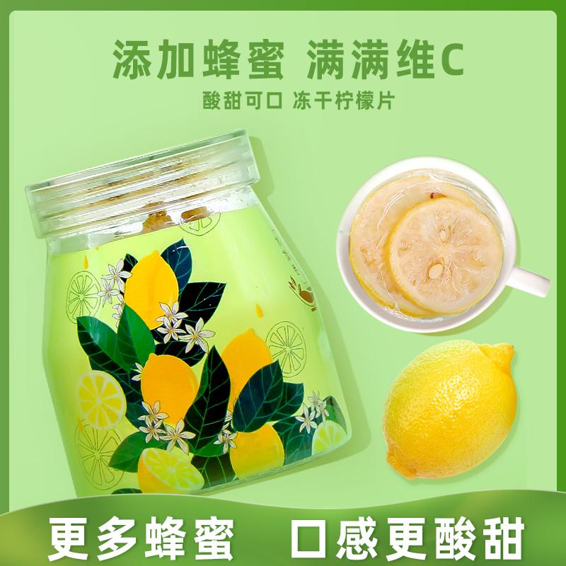 水添香冻干柠檬片泡茶组合水果茶叶