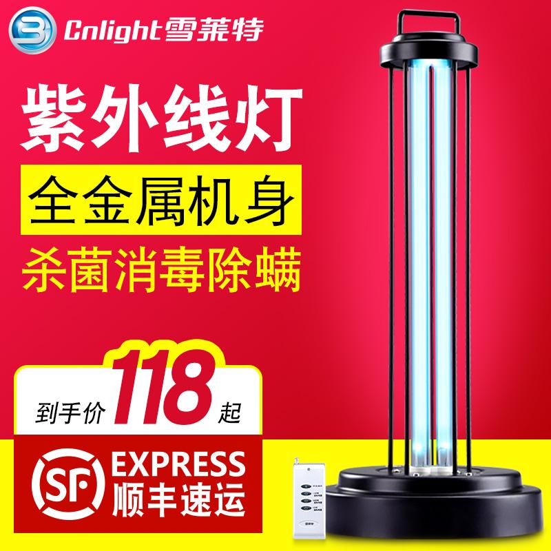 雪莱特紫外线消毒灯移动式紫外线灯室内杀菌灯家用除螨臭氧灭菌灯