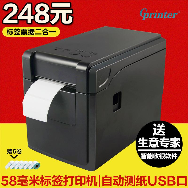 佳博GP2120TF 条码打印机热敏标签机 二维码不干胶服装吊牌打印机