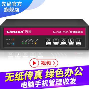 Cimsun先尚,CimFAX传真服务器 专业双线版T5 电子数码无纸网络传真机 200用户 8GB储存品牌