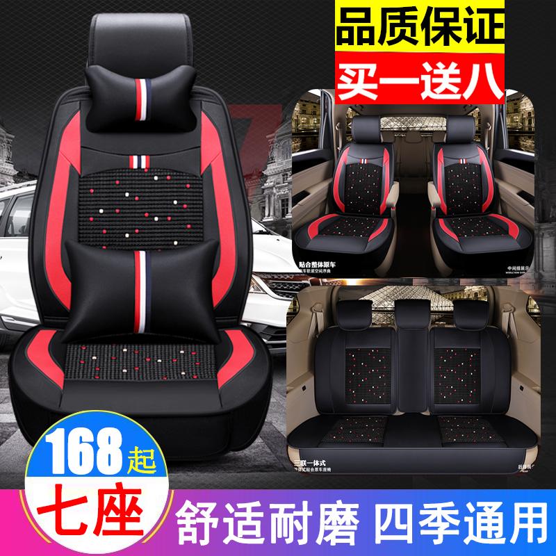 上汽大通G10座套七座专用自动精英商务汽车座椅套四季通用坐垫套