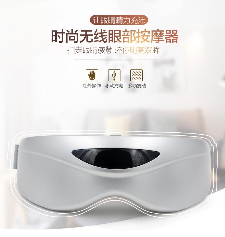 锂电池护眼仪眼部按摩器眼睛按摩仪眼保仪眼保姆充电款眼镜眼罩
