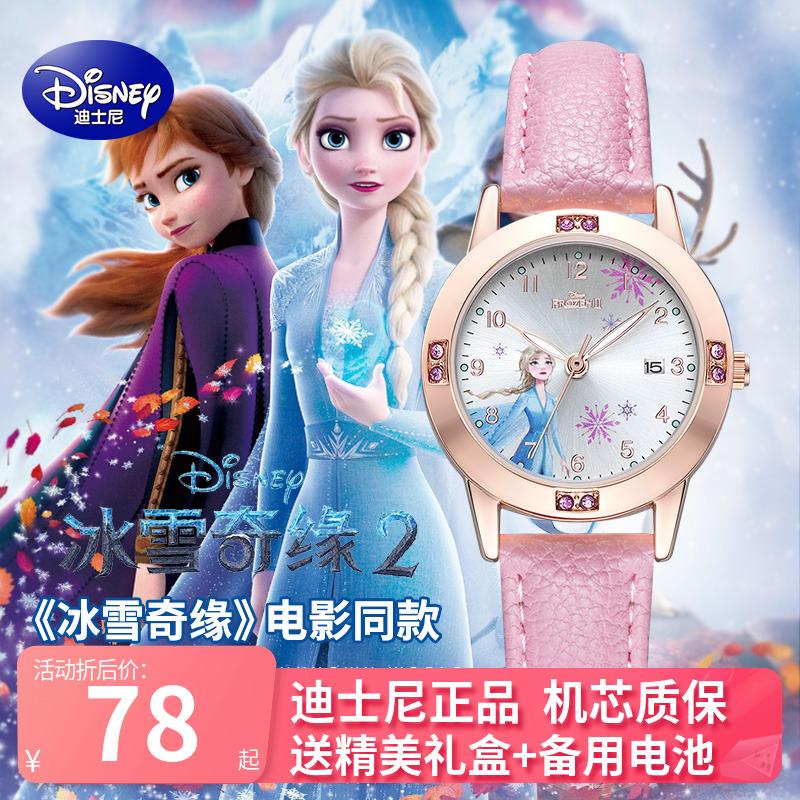 迪士尼儿童手表冰雪奇缘女孩卡通指针式防水可爱女童小学生手表2