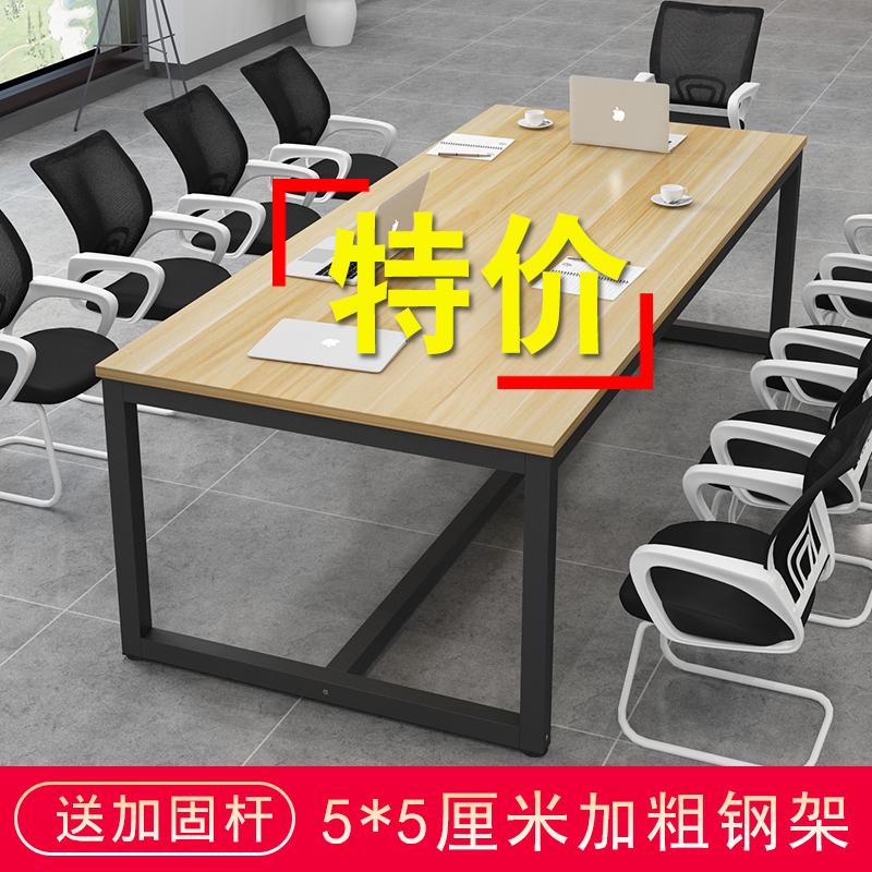 会议桌简约现代长方形培训桌接待洽谈长桌简易办公桌椅组合长条桌
