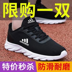 秋季跑步鞋透气旅游网面休闲鞋子男士飞织运动板鞋夏季新款网