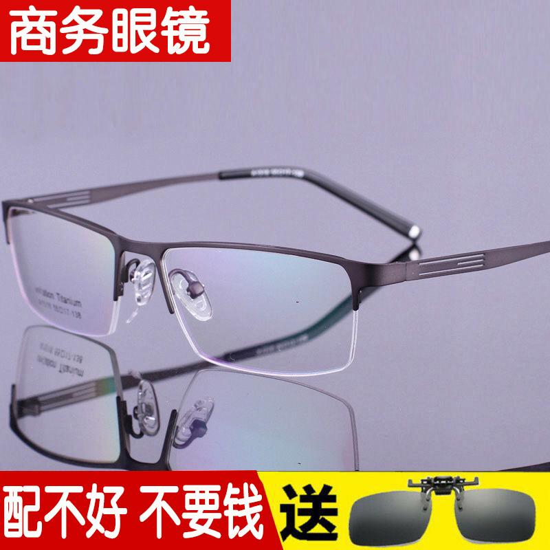配近视眼镜 男款 半框有度数纯钛商务防辐射蓝光平光变色眼睛框架