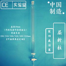标准口砂板层析柱聚四氟树脂过滤20×200/250/300/350/400/450mm