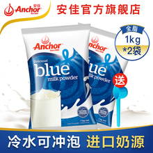 Anka milk powder for the middle-aged and the elderly breakfast milk powder for college students to prepare 1kg * 2 bags of milk powder
