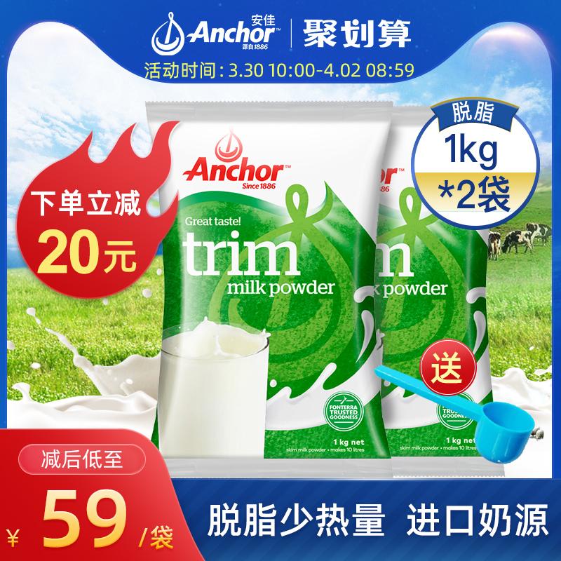 新西兰原装进口安佳调制粉青少年学生高钙脱脂成人牛奶粉1KG*2袋