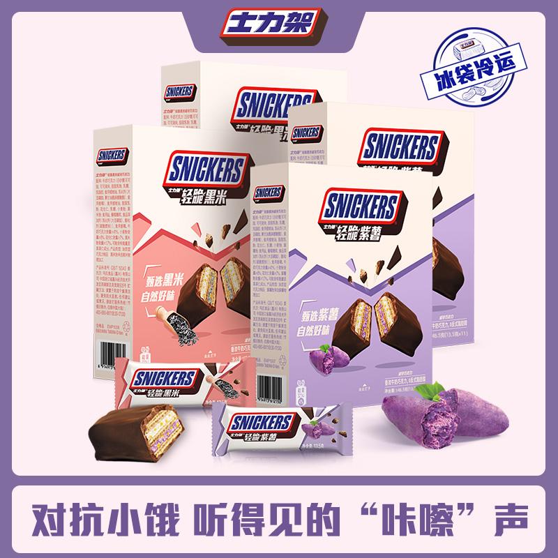 士力架威化谷物夹心巧克力威化饼干148.5g*4盒紫薯黑米味休闲零食