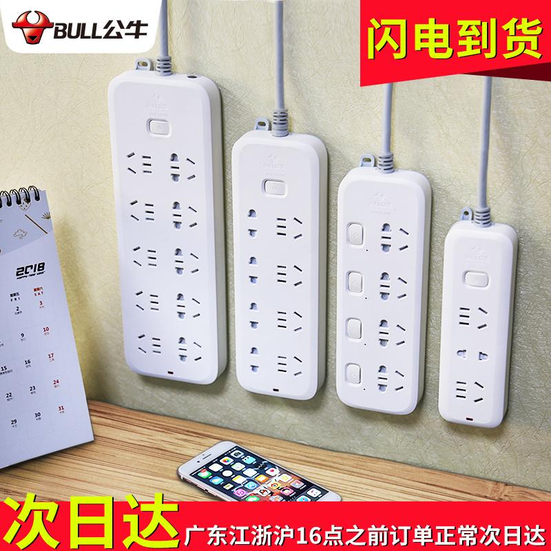 公牛插座面板多孔排插正品USB接线拖线板宿舍学生床上带线多功能