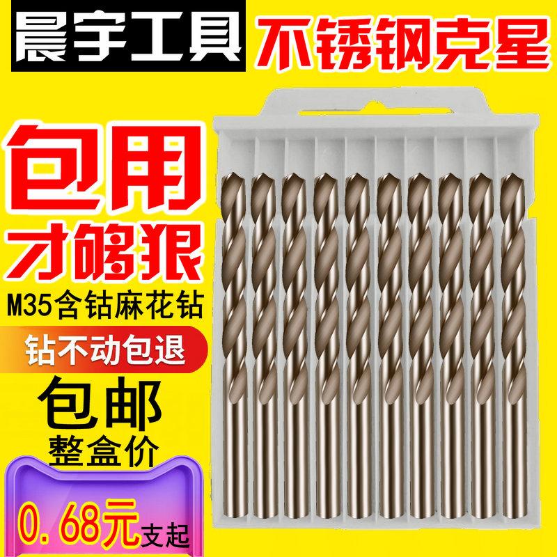 含钴M35麻花钻头不锈钢专用直柄金属合金铁钢板打孔钻高速钢转头