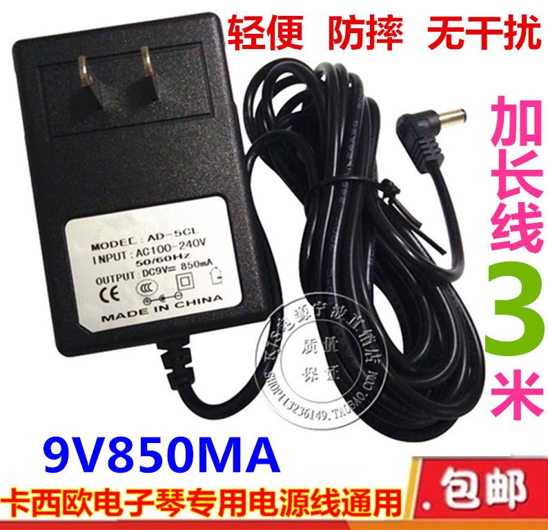 Кейси европа электроорган CT310 CT360 CT640 источник питания 9V электроорган адаптер питания зарядное устройство
