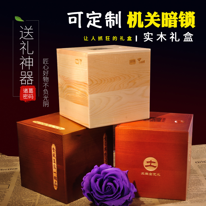 Custom made solid wood mechanism box Zhuge Valentines Day gift Luban code five elements jewelry send wood fine craft gift box