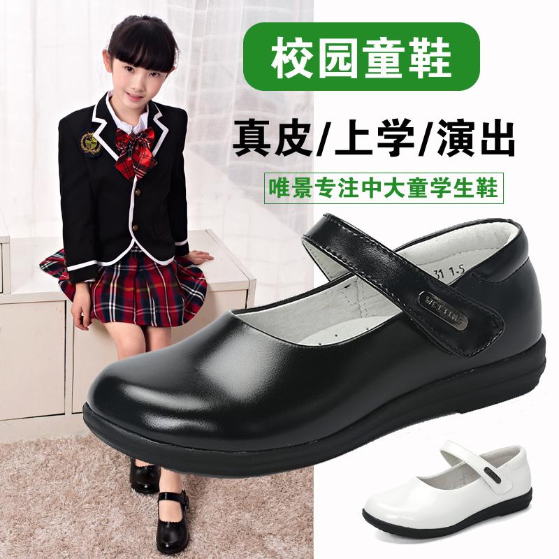 唯景童鞋儿童皮鞋真皮女童黑色公主鞋表演出春秋软底小学生白单鞋