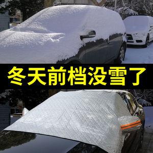 汽车遮雪挡前挡风玻璃罩防雪冬季车衣半罩防霜档防冻盖布保暖通用