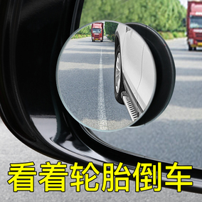 广角小圆镜高清汽车倒车后视镜