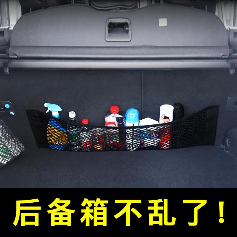 汽车后备箱网兜车载收纳可当储物盒置物袋灭火器固定支架汽车用品