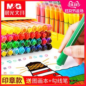 晨光水彩笔儿童带印章彩色笔安全无毒可水洗专业美术绘画画笔套装24色36色幼儿园小学生用初学者大容量画笔