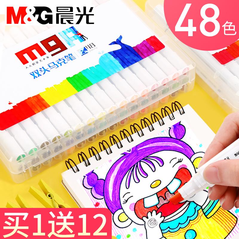 晨光马克笔36色套装学生用24色初学者绘画漫画彩笔60色手绘彩色画笔双头设计48(用46.45元券)