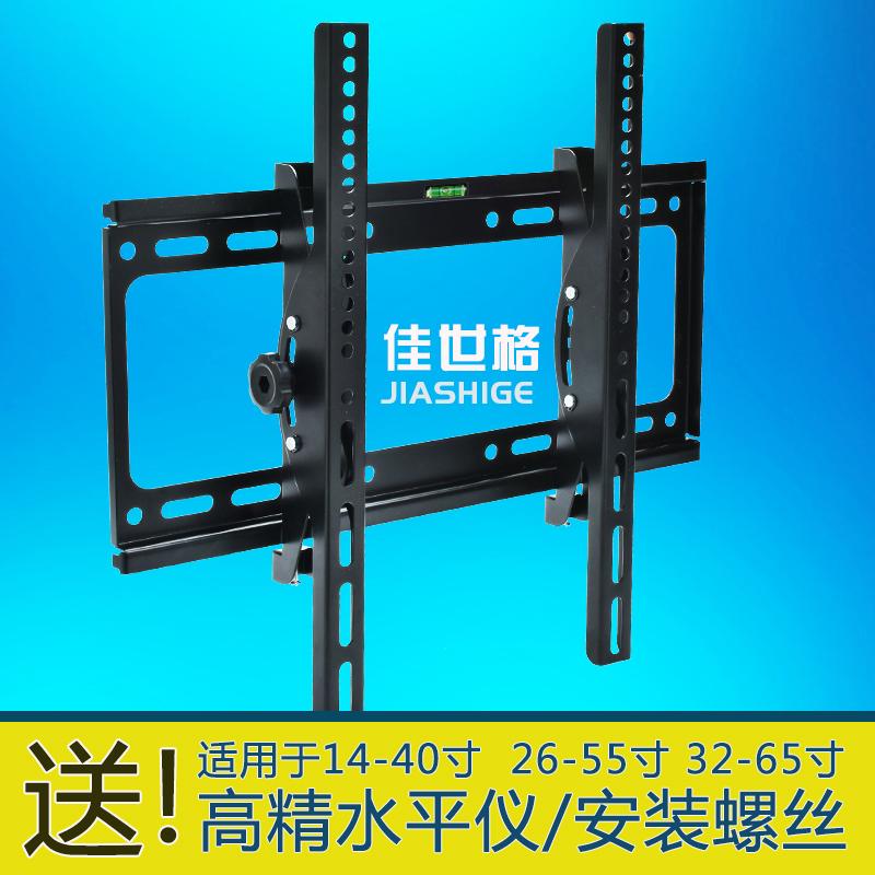 佳世格万能通用液晶电视机可调挂架折叠悬挂固定壁挂支架14至70寸