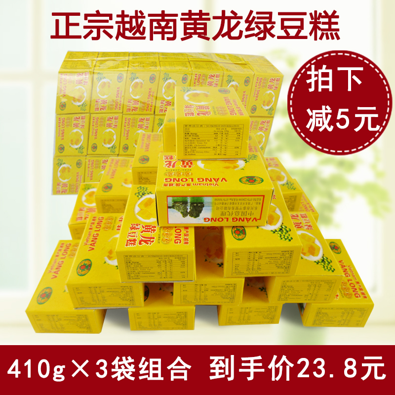 正宗越南特产黄龙绿豆糕410g*3古传统糕点进口休闲零食品小吃包邮