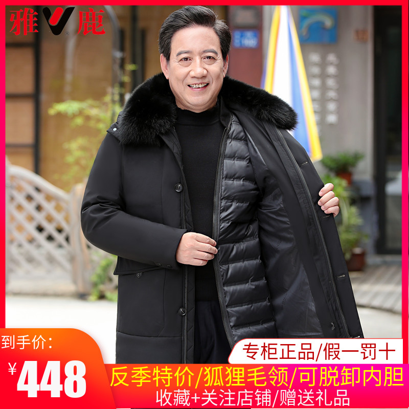 Yalu middle aged and old age down jacket mens middle and long style thickened dads detachable tank winter coat