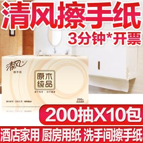 清风擦手纸卫生间厕所专用洗手间200抽取式酒店厨房商用家用整箱