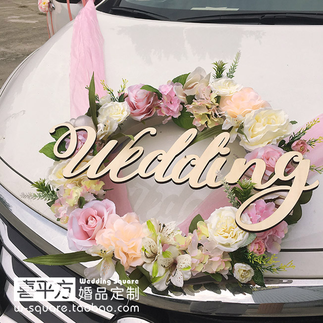 【喜平方】粉玫瑰花环婚车装饰\婚车装饰\花车装饰\车头花