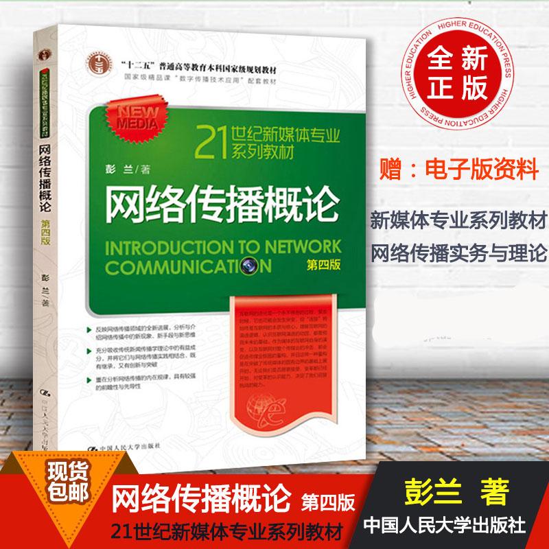 正版 网络传播概论 第四版第4版 教材 人大版 21世纪新媒体专业系列教材 彭兰 中国人民大学出版社