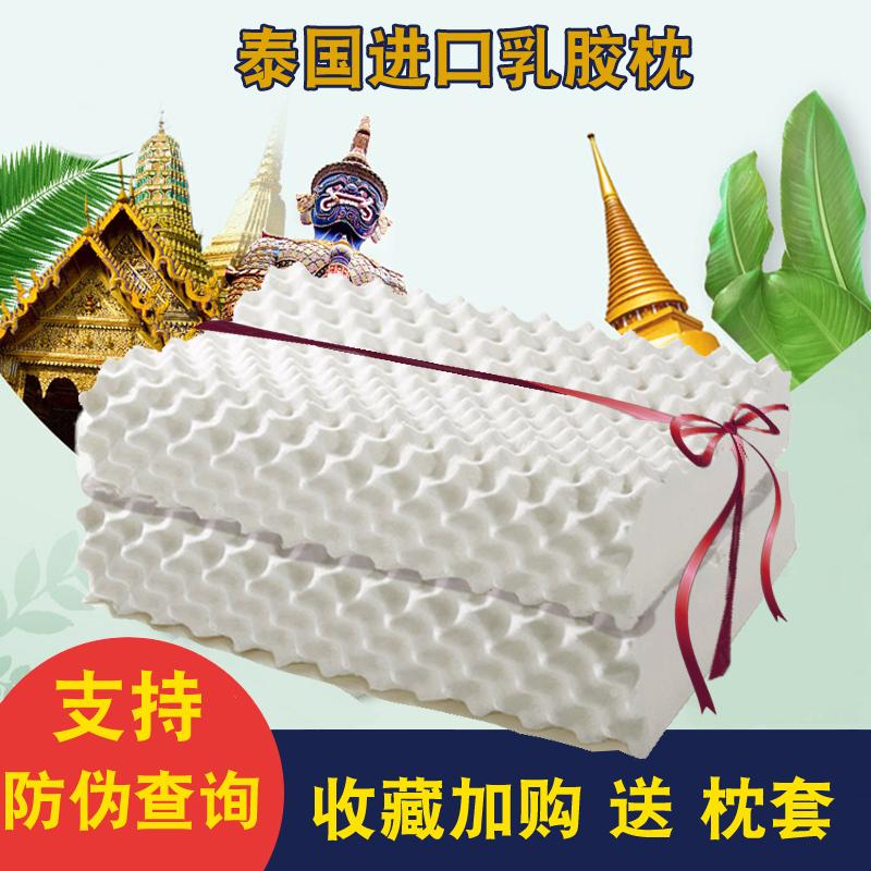 正品泰国乳胶枕头护颈枕一对枕芯满148.00元可用1元优惠券