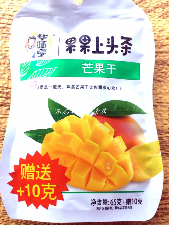华味亨果干65g芒果干草莓干蜜饯果脯独立包装休闲网红小零食包邮