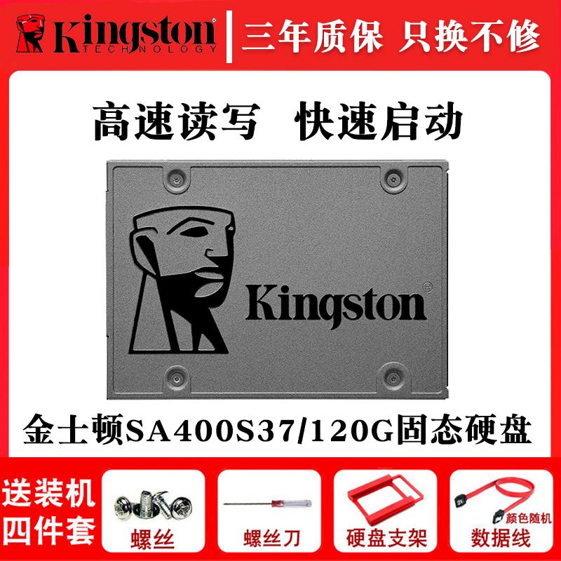 Kingston/金士顿SA400S37/120G 台式机电脑笔记本SSD固态硬盘A400