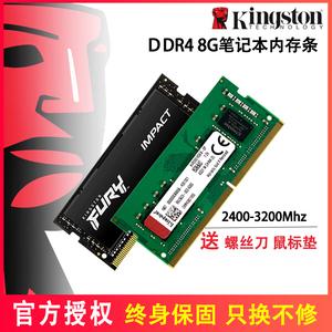 金士顿FURY骇客神条DDR4 8G 2400 2666 3200单条8G 16G笔记本电脑运行内存条 正品 电脑升级游戏