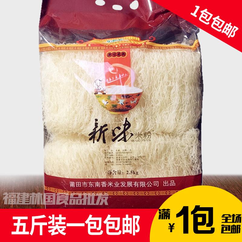 福建莆田特产东南香新味米粉 正宗兴化粉方便粉丝粉干米线 5斤装