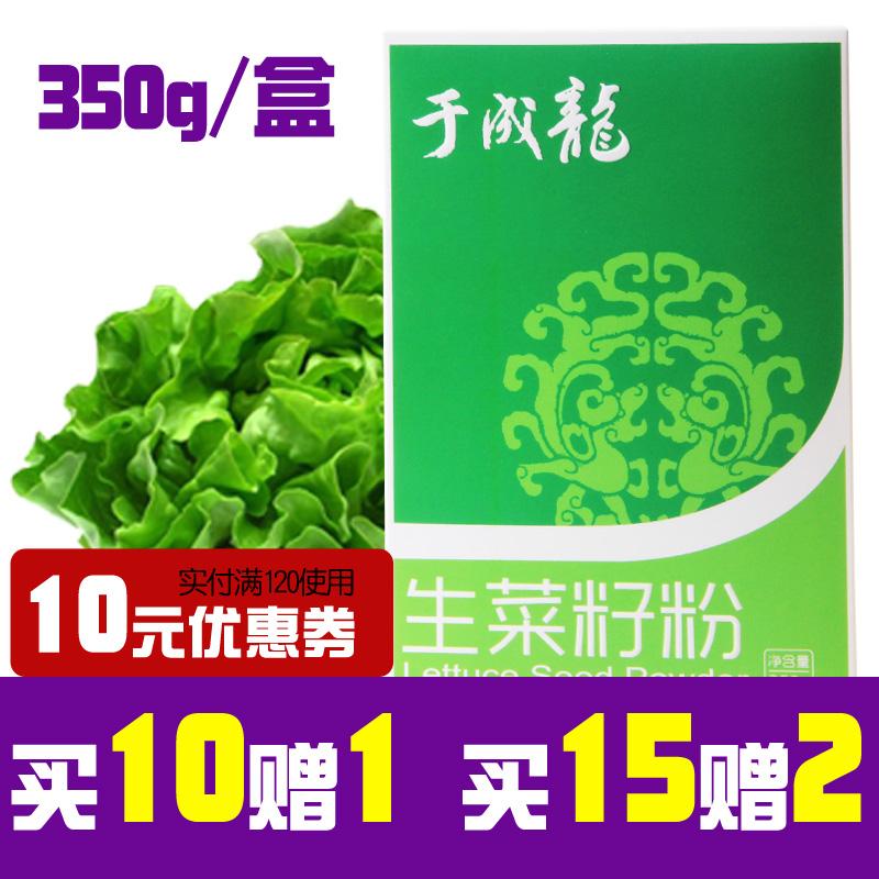 【买10赠1】于成龙生菜籽粉 中老年礼品原粉宜搭配黄瓜籽粉植物