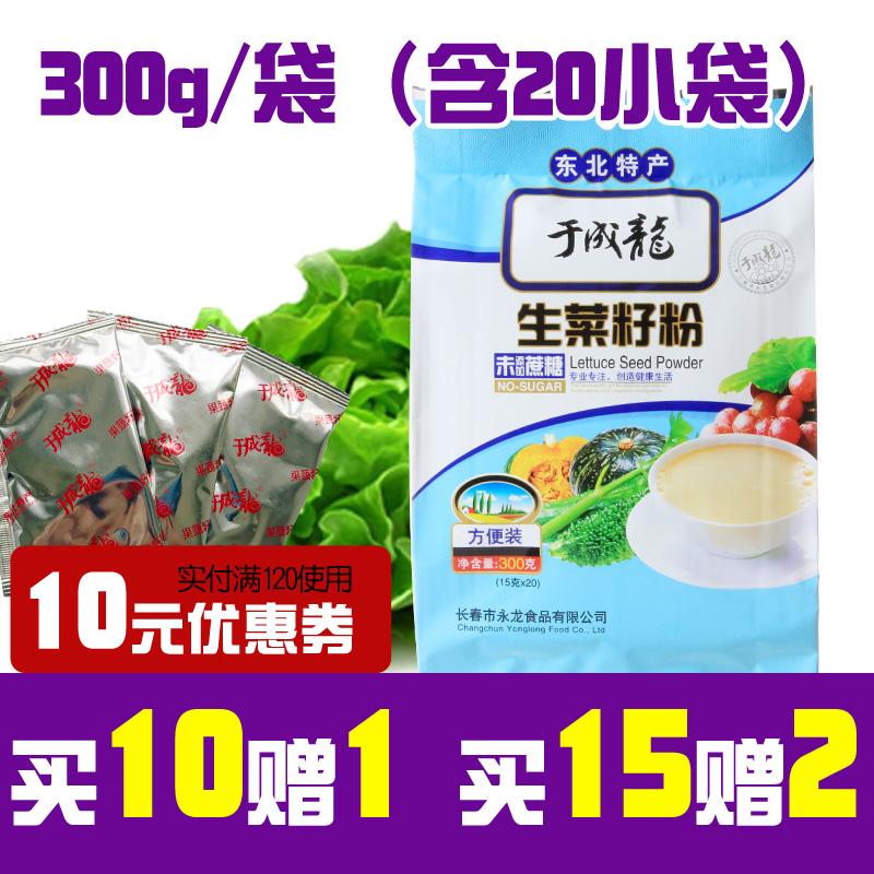 【买10赠1买15赠2】于成龙 生菜籽粉 原粉植物早餐宜配黄瓜籽300g