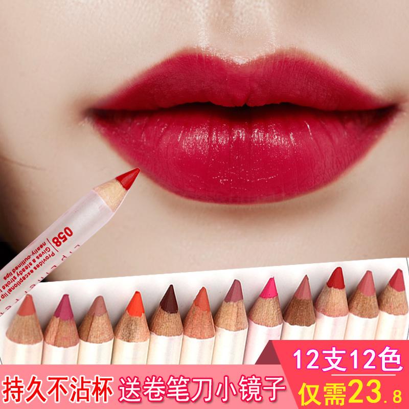 12色一套唇笔唇线笔口红笔正品防水保湿持久不脱色哑光韩国画裸色