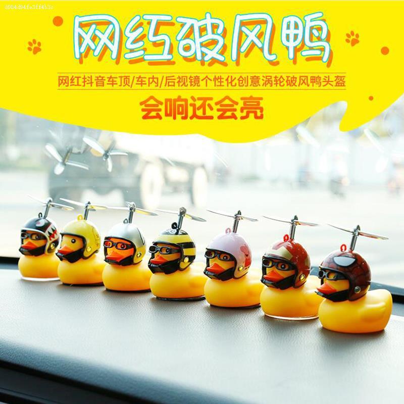热销0件五折促销幸福e+汉腾v7汉腾x5汉腾x7新能源鸭子小黄鸭车载摆件饰品