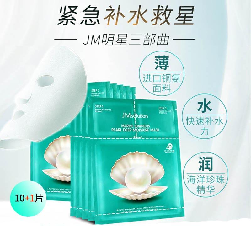 JMsolution海洋珍珠三部曲面膜紧致水润嫩白 JM珍珠面膜10片/盒79.00元包邮