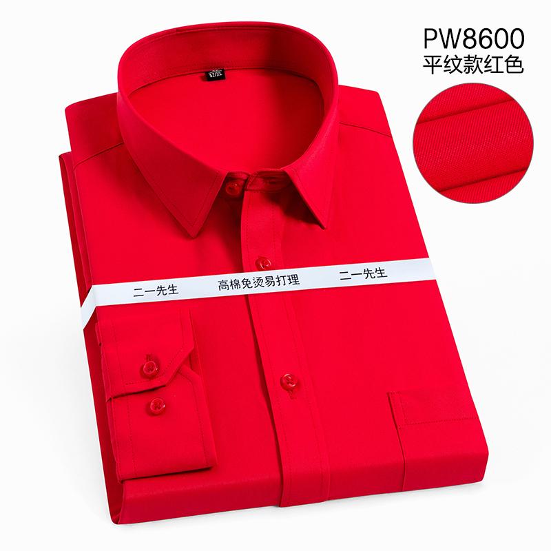 秋季大红色男长袖商务休闲职业衬衫(用159元券)
