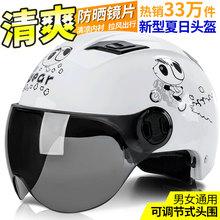 電気AD電池電気ヘルメットの男性の灰色の女性モデルかわいい季節夏日のハーフヘルメット夏のヘルメット
