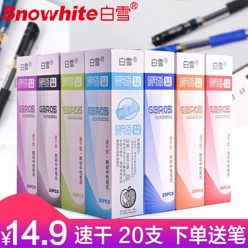 買就送筆白雪G101按動筆芯白雪按動中性筆芯0.5mm紅墨藍黑色水筆芯G101替芯子彈頭替換學生G108按壓筆芯批發