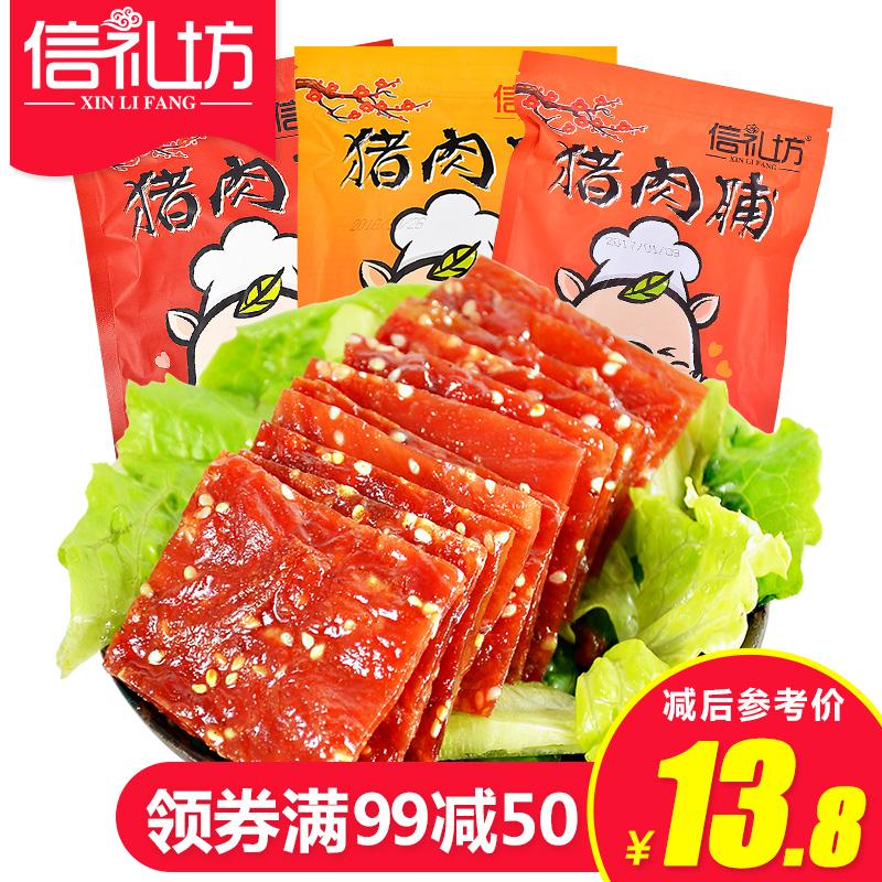 信礼坊零食小吃 蜜汁香辣碳烤猪肉脯/肉干200g靖江特产美食猪肉铺