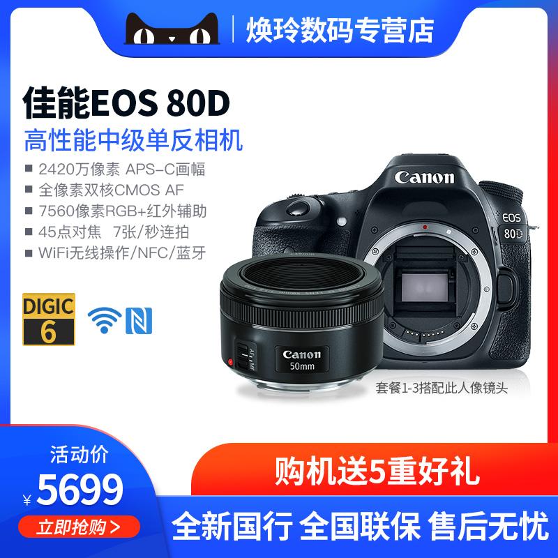 佳能80D单机身 18-135mm套机 高清旅游专业单反相机 全国联保行货