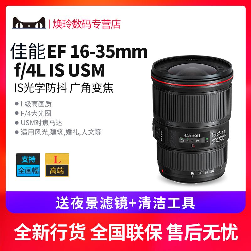 佳能16-35 f4 ef 16-35mm单反镜头
