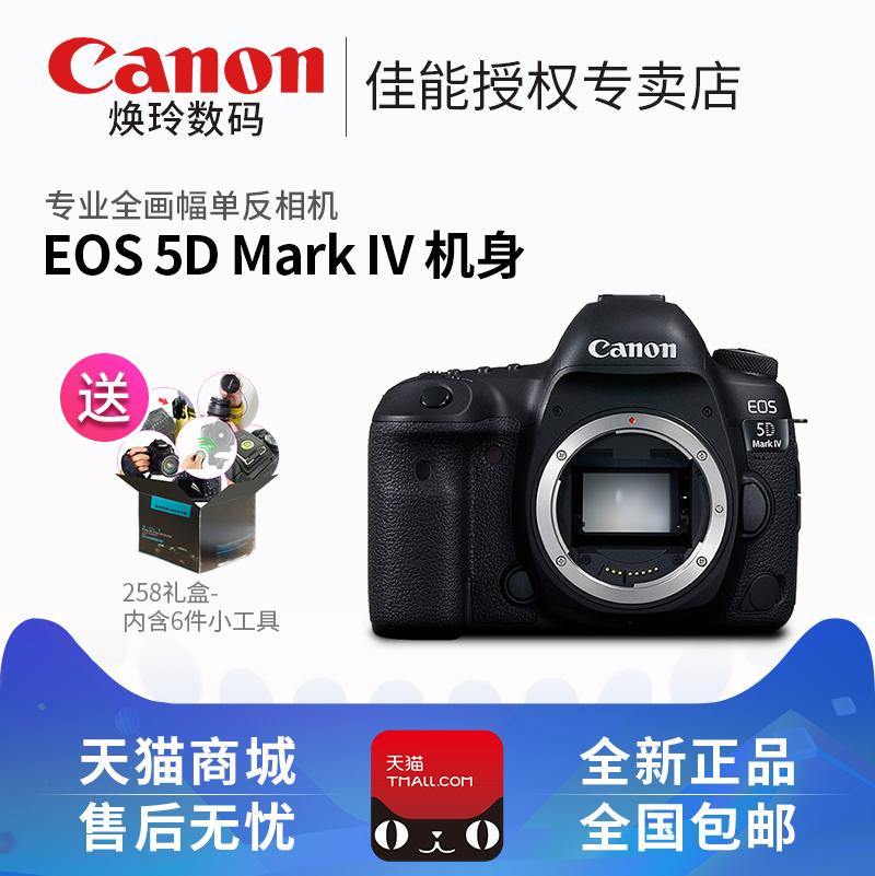 佳能5D4 机身 佳能 EOS 5D Mark IV 全画幅专业单反相机 全新正品