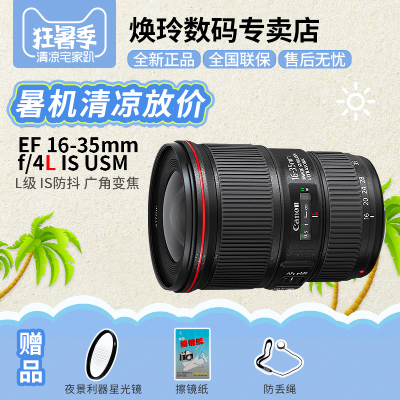 佳能16-35 f4 �R�^ EF 16-35mm f4L IS USM�V角�焦 �畏聪�C�R�^
