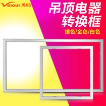 集成吊頂電器裝普通吊頂銀色白色金色轉換框條扣框三色可選