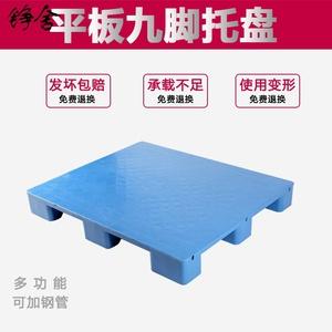 九脚平板塑料托盘叉车板仓库货物防潮垫仓板物流托板栈板铲板卡板